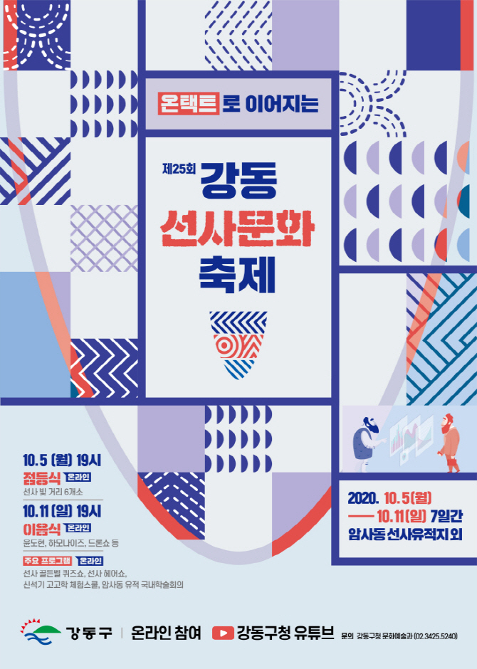 강동선사문화축제 2020