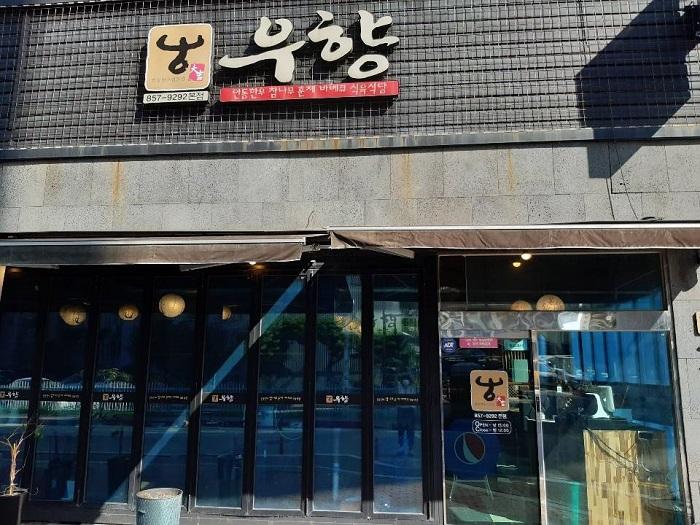牛香安東韓牛食肉食堂( 우향안동한우식육식당 )