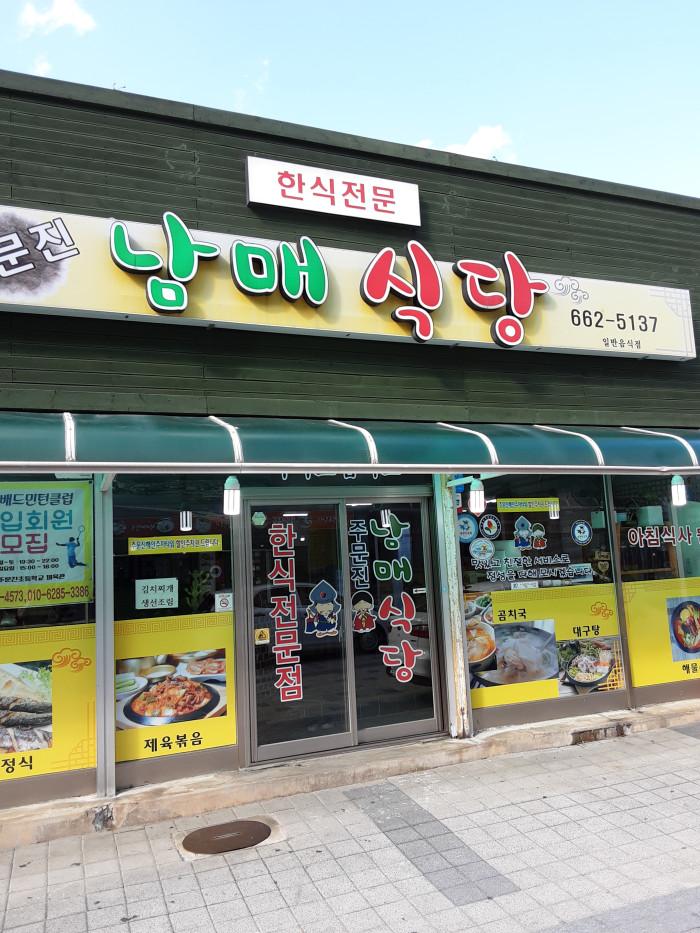 Jumunjin Nammae Sikdang(주문진남매식당)
