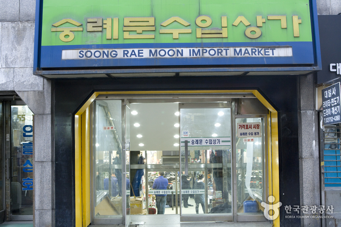 Sungnyemun Imported Goods Shopping Center (숭례문(남대문) 수입상가)