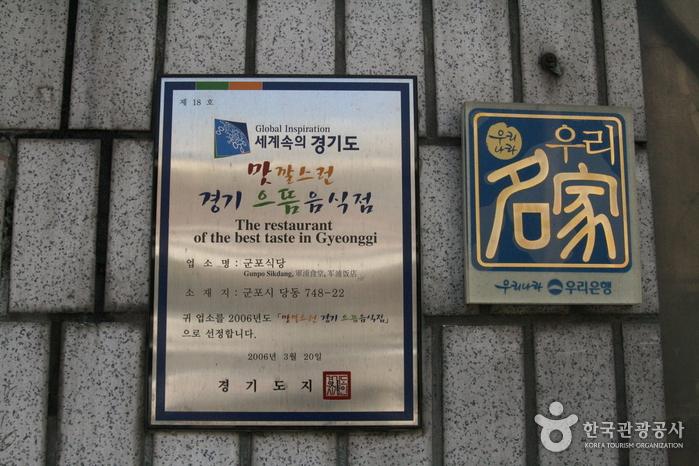 軍浦食堂(군포식당)