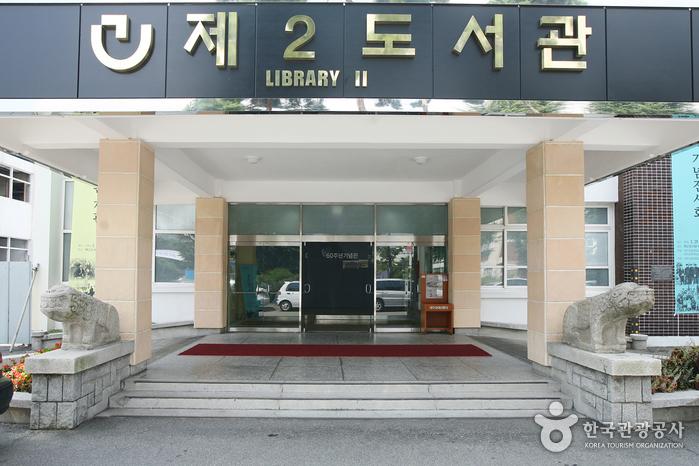 대구교육대학교 교육박물관