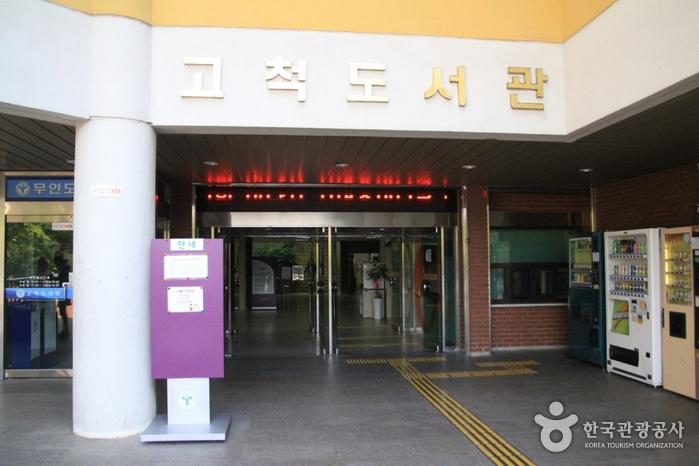 서울특별시교육청 고척도서관