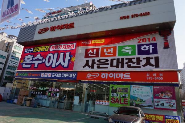 Lotte Hi-mart - Hwajeong Branch (롯데 하이마트 (화정점))