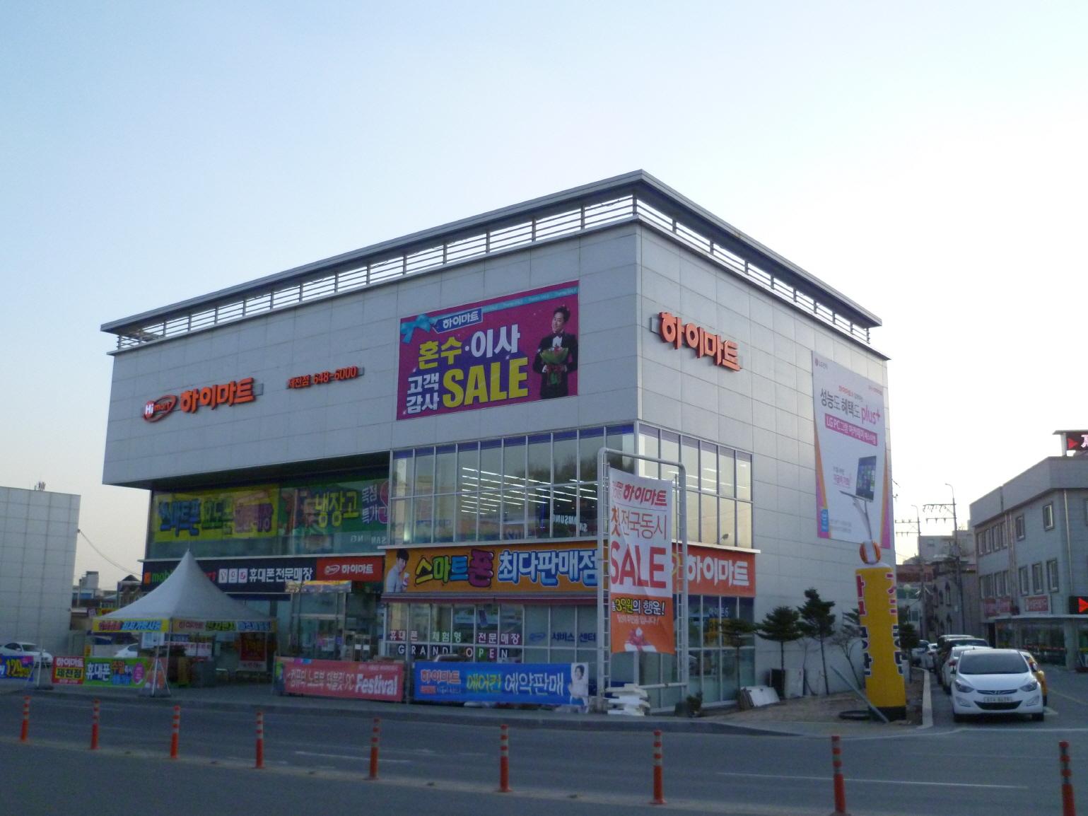 Lotte Hi-mart – Jecheon Branch (롯데 하이마트 (제천점))
