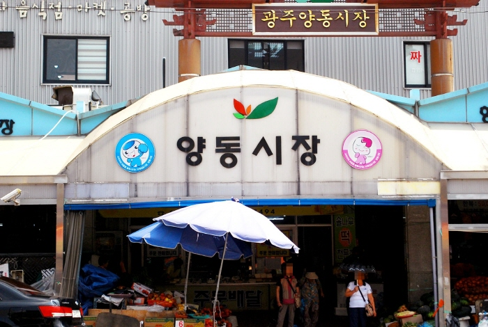 Mercado Yangdong (양동시장)