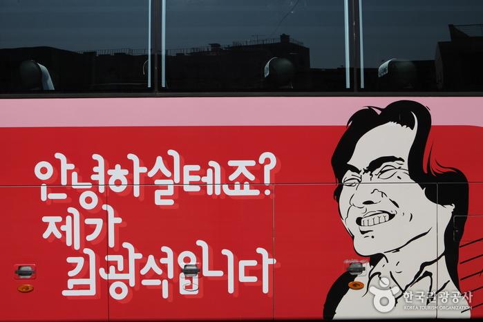 김광석이 웃는 얼굴로 맞아주는 더플레이버스 외관, 안녕하세요? 제가 김광석입니다 라고 쓰여있다