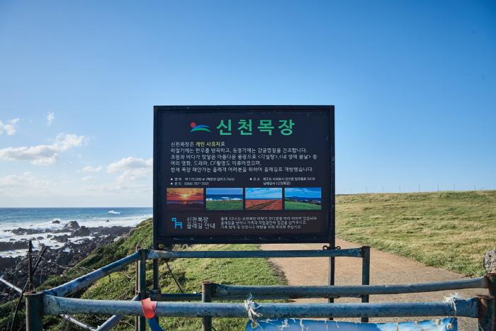 新豊・新川海牧場(신풍 신천 바다목장)