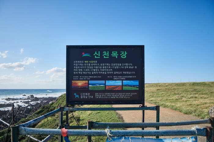 Sinpung Sincheon Bada Mokjang (Farm an der Küste) (신풍 신천 바다목장)