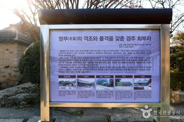 경주 최준선생 생가 (경주최부자댁)