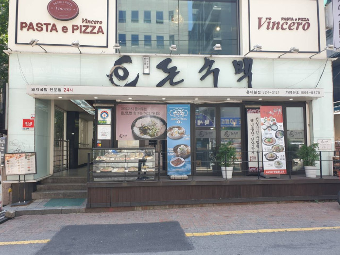 Donsoobaek Hongdae Direct(돈수백 홍대직영)