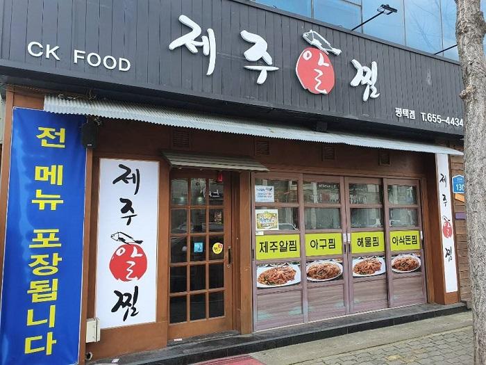 濟州燉魚卵( 제주알찜 )