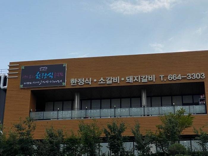 Ugakjeongwon (우각정원)