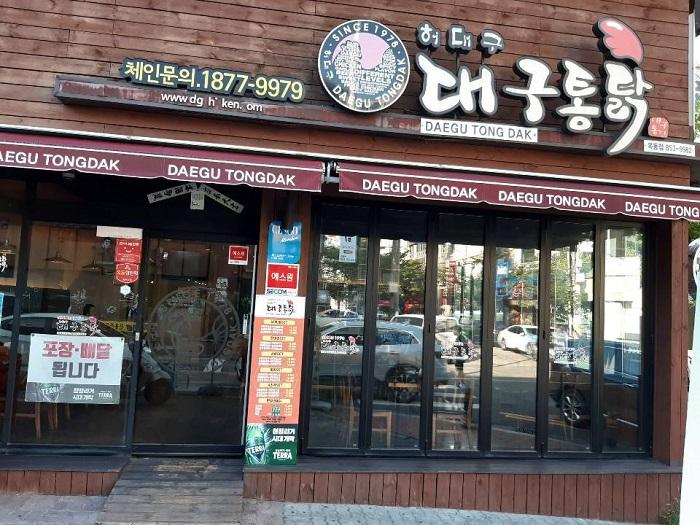 DAEGU TONG DAK Ok-dong(허대구대구통닭 옥동)