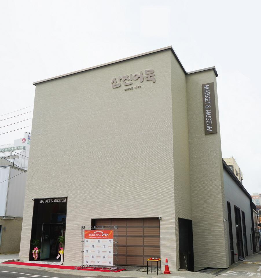 Samjin Fish Cake History Museum · History Hall (삼진어묵체험·역사관)