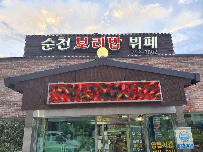 순천보리밥뷔페