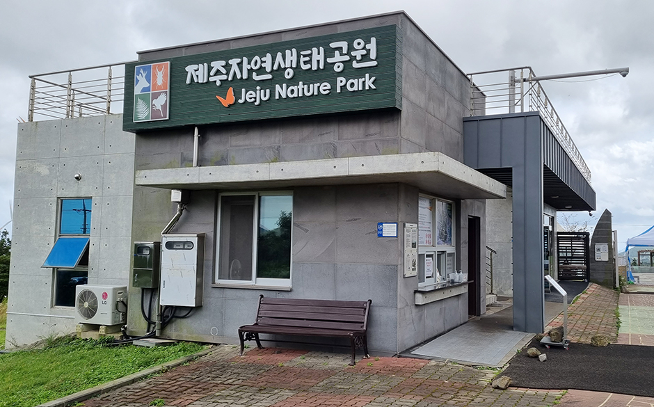 제주자연생태공원