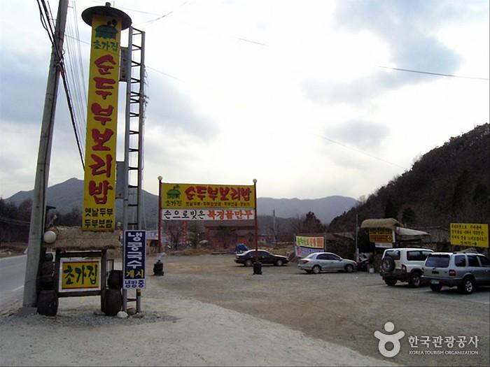 초가집 순두부보리밥