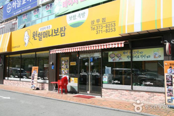 元祖奶奶生菜包肉-尚武店<br>(원할머니보쌈 상무점)