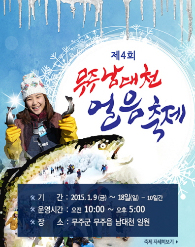 Muju Namdaecheon Str...