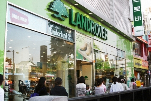 Landrover - Namyeong Branch (랜드로바-남영점)