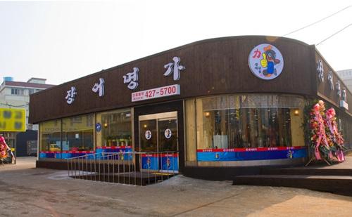 Jangeo Myeongga (장어명가)