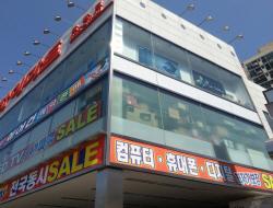 Lotte Hi-mart - Bulgwang Branch (롯데 하이마트 (불광점))