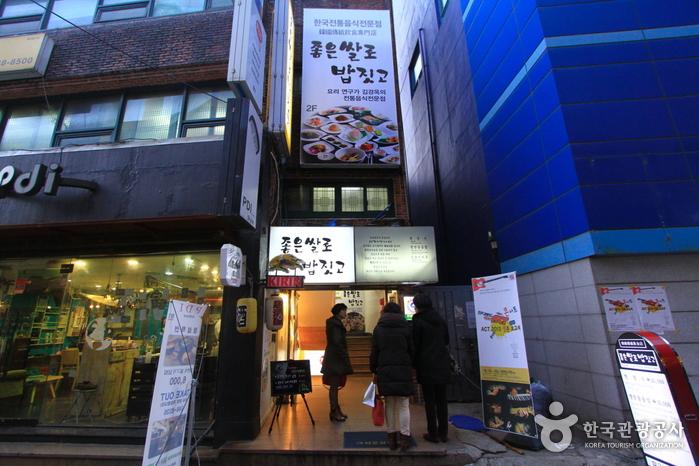 Joeunssallobapjitgo (좋은쌀로밥짓고)