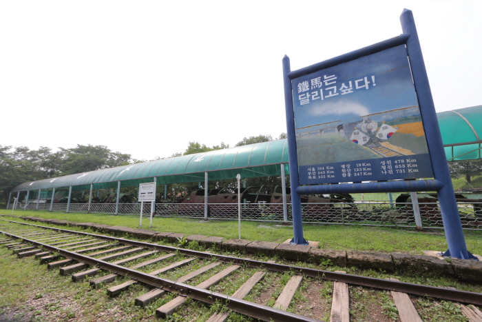 月井里駅(鉄の三角展望台)(월정리역(철의 삼각전망대))