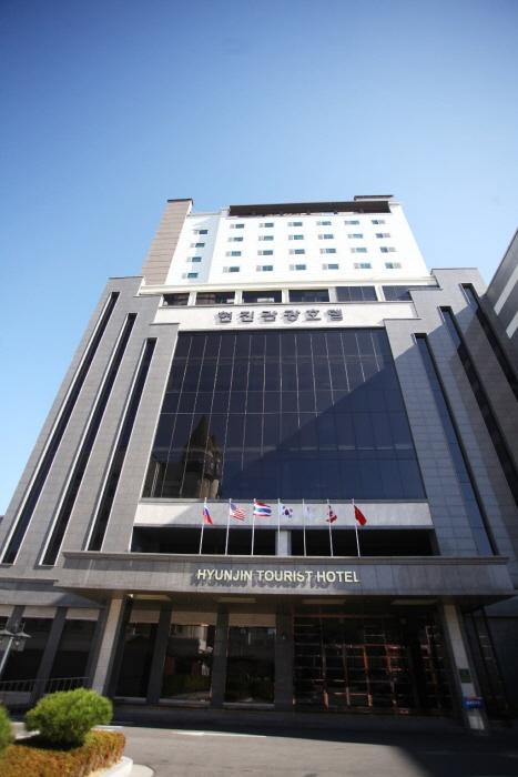 동해현진관광호텔 사진1