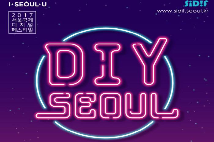 서울국제디지털페스티벌 2017