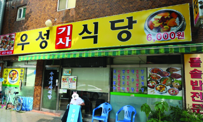 우성식당 사진2