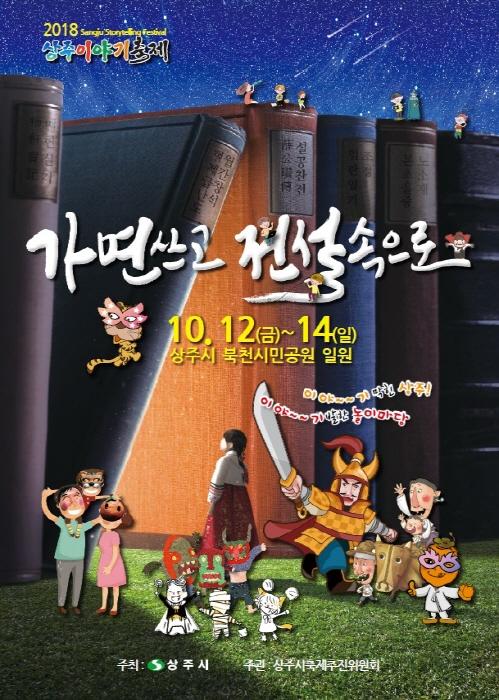 尚州物語祭り(상주이야기축제)