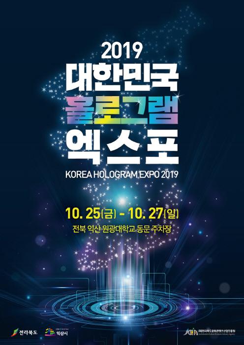 대한민국 홀로그램 엑스포 2019
