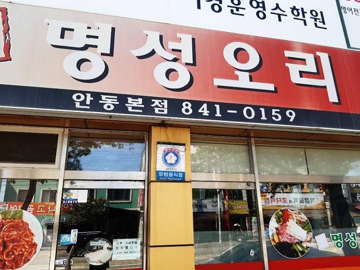 Myeongseong Ori( 명성오리 )
