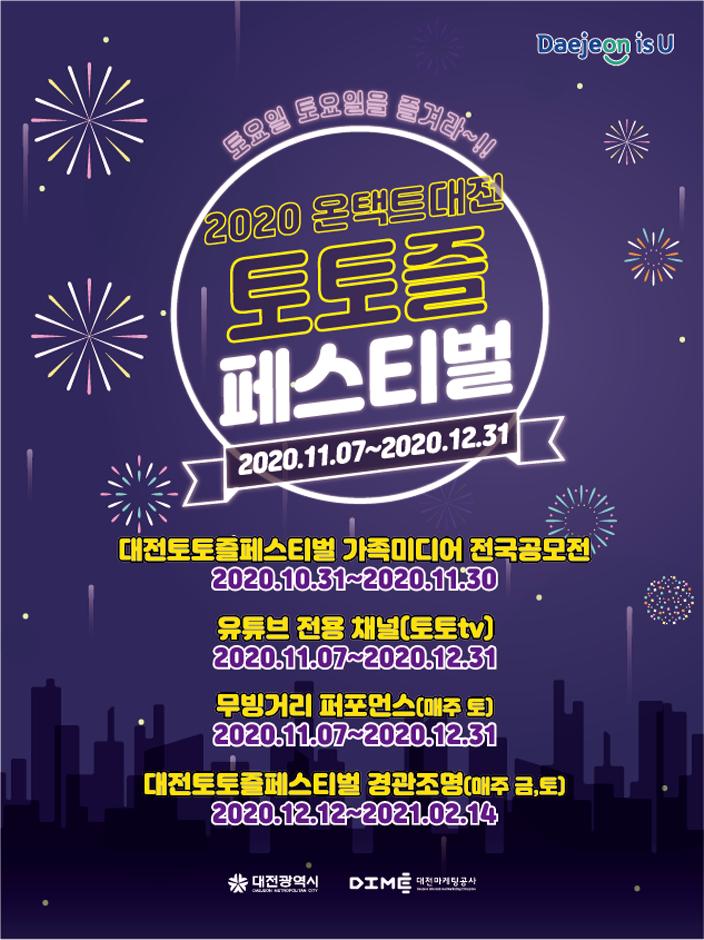 온택트 대전 토토즐 페스티벌 2020