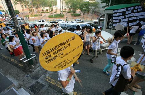 Trash: Seoul Fringe Festival (서울 프린지페스티벌)