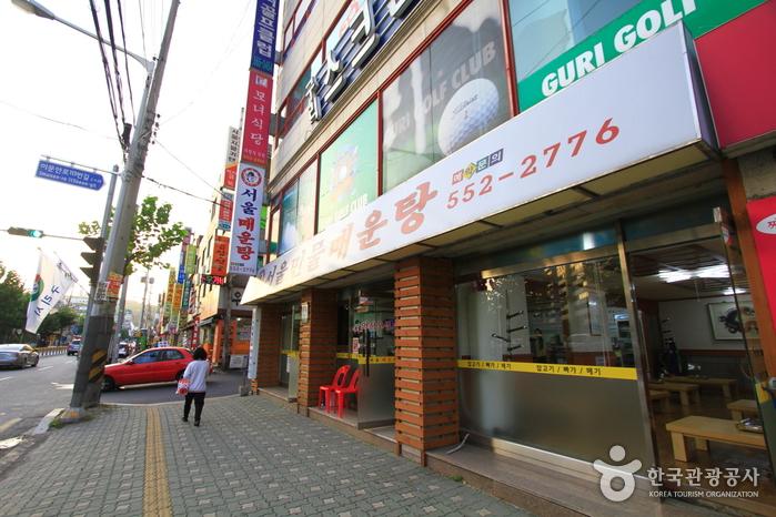 서울민물매운탕