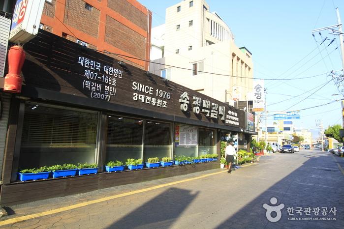 松汀牛肉饼(1号店)<br>송정떡갈비(1호점)