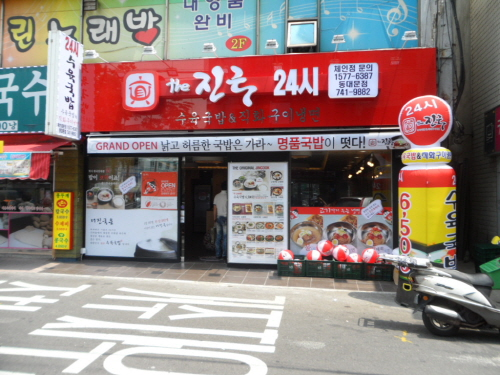 The Jincook - Dongdaemun Branch (더진국 동대문역점)