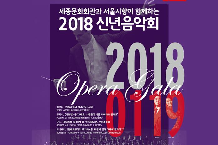 세종문화회관과 서울시향이 함께하는 2018 신년음악회
