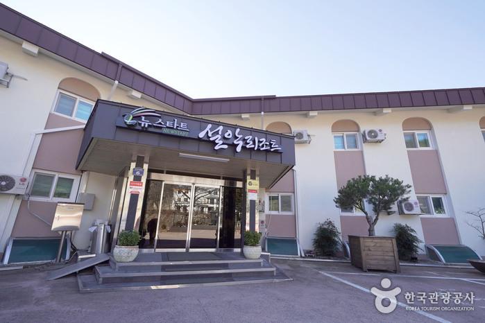 NewStart Seorak Resort [Korea Quality] / 뉴스타트 설악리조트 [한국관광 품질인증]