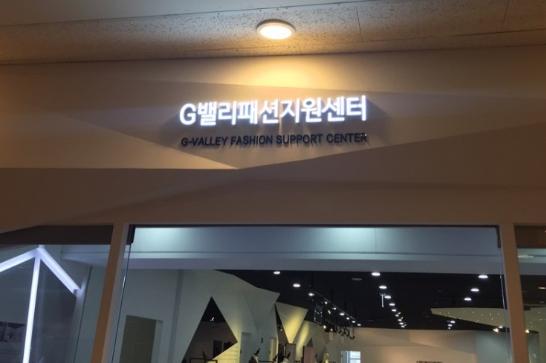 G밸리 패션지원센터