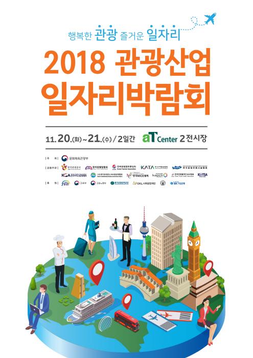 관광산업 일자리박람회 2018