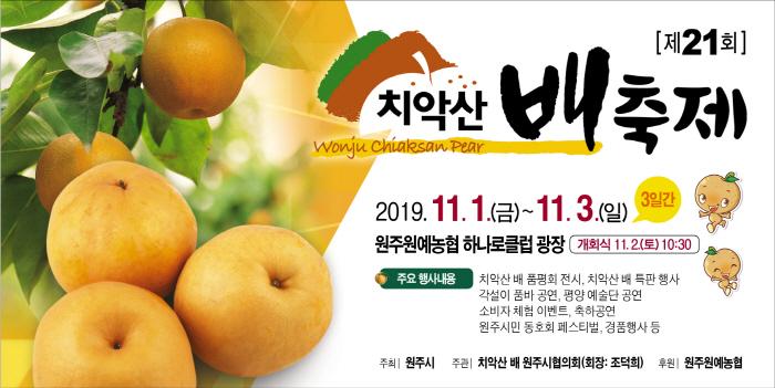치악산 배축제 2019