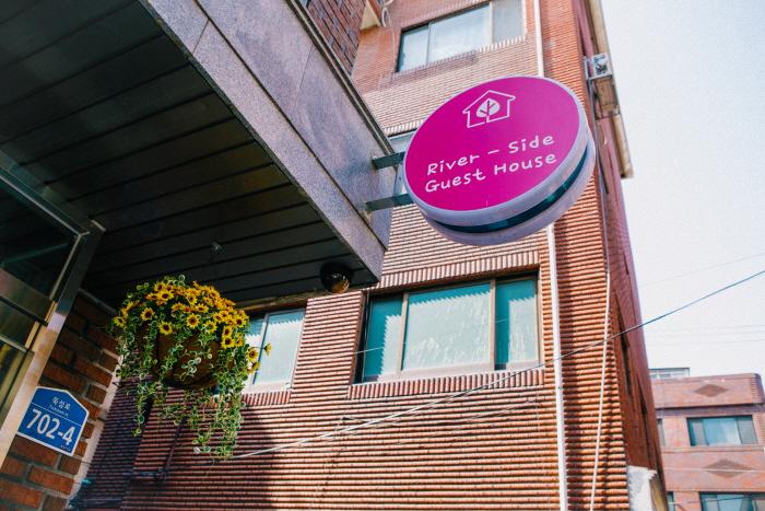 Riverside guest house[Korea Quality] / 리버사이드게스트하우스[한국관광 품질인증]