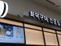 Hwadeokgui Jeonmunjeom (화덕구이전문점)