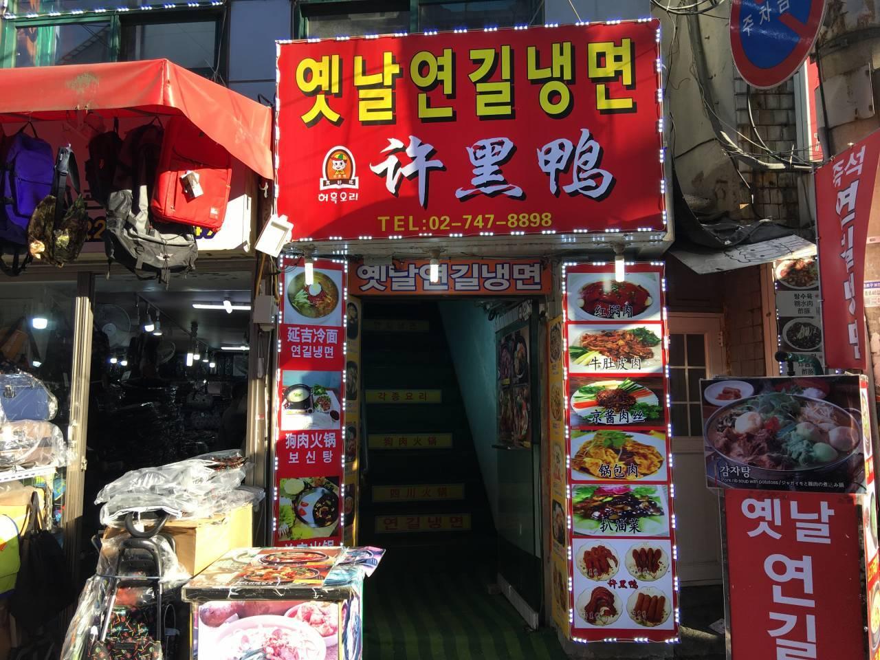 イェンナルヨンギル冷麺(옛날연길냉면)