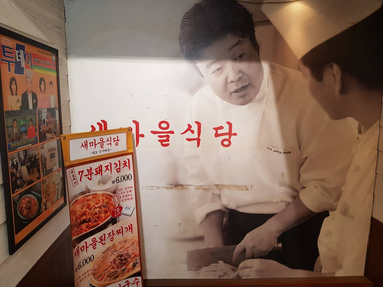 새마을식당 동대문
