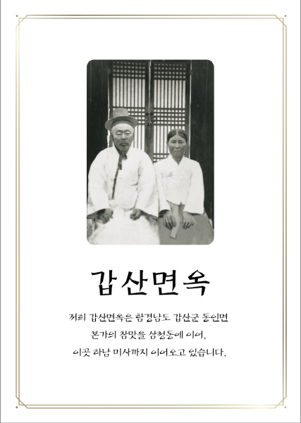 Gapsan Myeonok(갑산면옥)